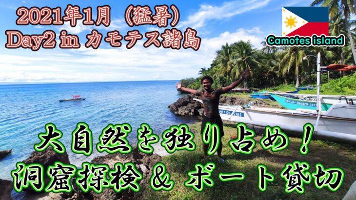 【毎日配信#2】洞窟探検に船釣り!最高の1日♡カモテス諸島で釣り遠征!☆2021年1月最新レポート☆in Camotes island☆