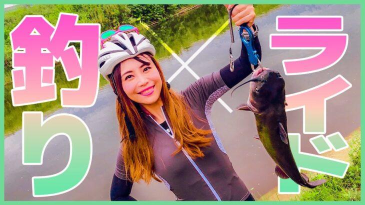 釣り&サイクリング欲張りライド!in霞ヶ浦【釣り初心者】