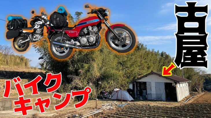 キャンプ仕様のバイクでボロ小屋キャンプに行こう!!