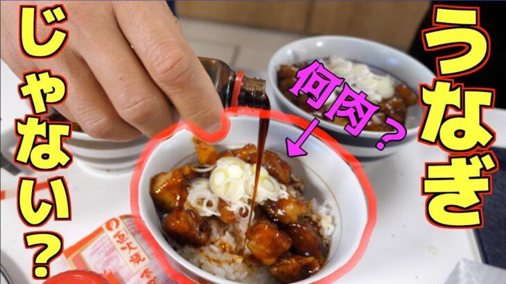 うなぎではない肉でひつまぶし(風)作ってみたら意外な味に!?