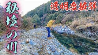 山奥で過去最高の透明度の川を見つけて釣りをしたら・・・