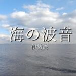 【海の波音】海の波音を聞きながら過ごす浜辺〜伊勢湾〜