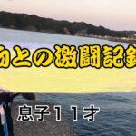 ショアジギング  大物激闘記録 息子(11才)#1 海釣り編