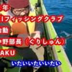 【2021年も爆釣の予感】東京湾でマゴチを釣ってさばいて寝かせてみた