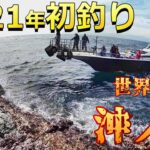 【カゴ釣り・フカセ釣り】2021年初釣り!沖ノ島の磯でハプニング発生!【料理は漬け丼】