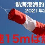 2021年2月21日 熱海港海釣り施設 風速15m