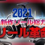 【革命】2021DAIWA新型海釣りリール総力特集