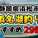 【完全保存版】「浜名湖」おすすめ釣りスポット29選(静岡県浜松市)