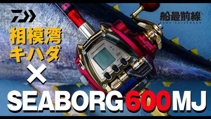 相模湾キハダマグロ × シーボーグ600MJ | 船最前線