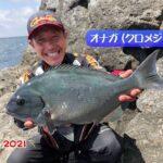 """第81回 DeepWave 磯釣りうぇ~ぶ2021 磯釣り基本の""""キ"""""""