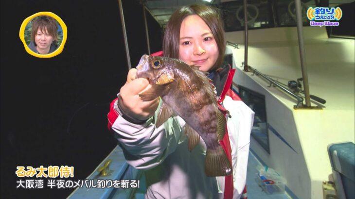 第84回 DeepWave るみ太郎侍!大阪湾の半夜アジメバル船を斬る!