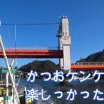 【かつお釣行】#がまかつ#EGTR#シマノ#ダイワ#紀伊長島#ケンケン釣り#海釣り