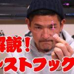 No SLJ!No タイラバ in マスオさん家で徹底解説!3/4
