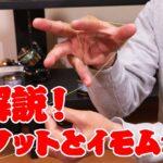 No SLJ!No タイラバ in マスオさん家で徹底解説!4/4