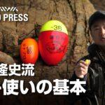 山元隆史流 ウキ使いの基本【月刊磯PRESS 2021年2月号】