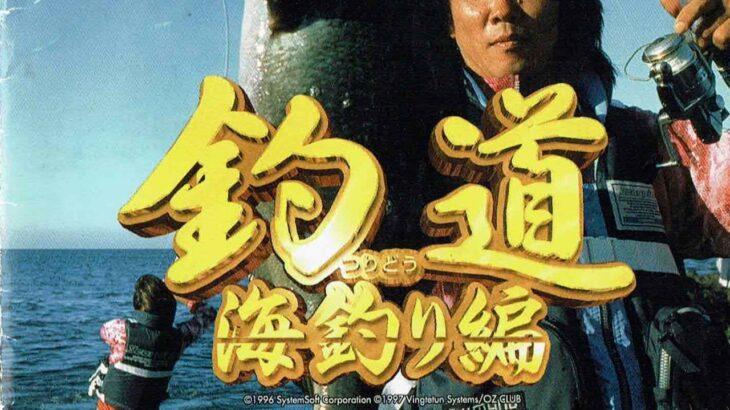 そうだ釣りに行こう PS1釣道海釣り編 #6【メジナ】【カレイ】