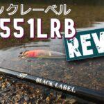 【バス釣りショートロッド】ブラックレーベルSJ551LRBレビュー【ダイワDAIWA】~まるりんのMY GAME~