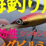海釣り用のdシンキングミノーのススメメ