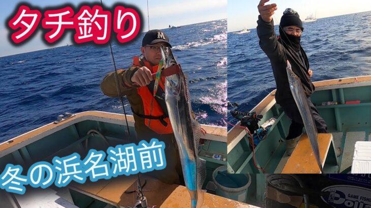 タチ釣り、冬の浜名湖前の楽しい釣り