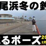 鳴尾浜海釣り公園、真冬釣り丸ボーズ!!!!!