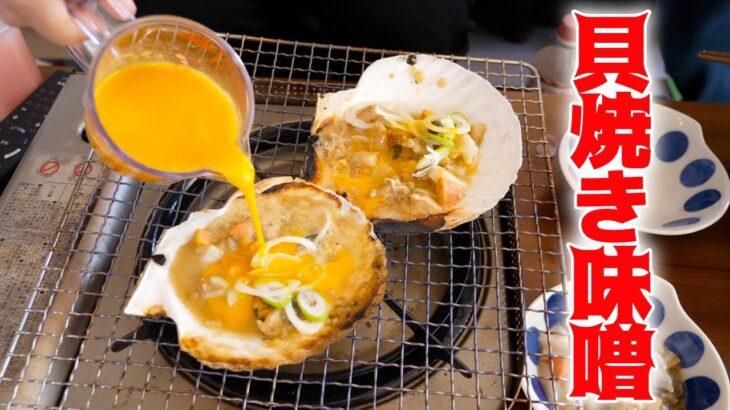 生きてる新鮮なホタテを使って貝焼味噌を作ってみた!