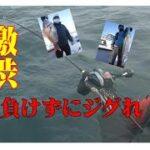【海釣り情報  船釣り情報】激渋でも負けずにジグれば・・・何とかなる!