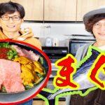 大量マグロの超贅沢な海鮮丼を作る!
