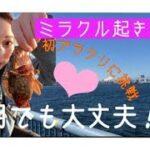 【初心者釣りガール】横浜大黒海釣り公園でブラクリ初挑戦!実食で酔っ払い