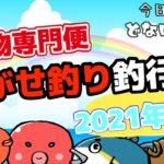 【船泳がせ釣り】和歌山県 冬の名物 底物ノマセ便に挑戦!!
