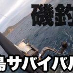 【磯釣り】魚より大事な物を忘れてくる米水津グレ釣り孤島