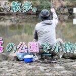 「釣りぶら散歩。」 横浜 こども自然公園 のべ竿で小物釣り。  【淡水】 ファミリーでも気軽に行ける公園での小物釣り。