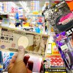 1万円分バス釣りルアー買っていいよ?って言われたら何買う?