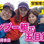 ☆熱血釣り塾☆ 【マンブー艇で五目釣り】