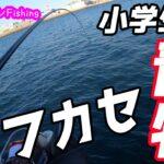 小学生釣りガールがフカセ青物に挑戦!