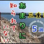 チヌ釣り・シーバス釣りの穴場はココ!無名の川の河口の釣り場紹介/三重県