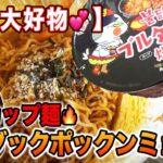 🔥激辛チャレンジ🔥韓国の激辛カップ麺「プルダックポックンミョン」に挑戦!【モッパン】【ママ大好物】【飯テロ】