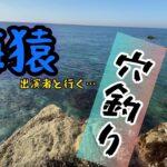 映画「海猿」出演者と穴釣りしてきた!!【海釣り】