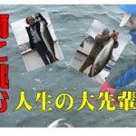 【海釣り情報  船釣り情報】人生の大先輩が伊勢湾で鰤に挑む!