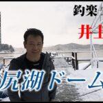 野尻湖ドーム船 釣り方と最先端のシステム
