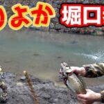 釣りよかさんと極寒の熊本釣りキャンプ!釣った魚を料理して食う!【釣りよかでしょう。✖️堀口恭司】