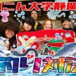 【つこん大学静岡遠征~海釣り対決~】