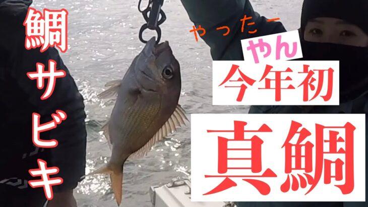 雨の中出港し、鯛サビキを。風が出たので早めの帰港。短時間釣行です。