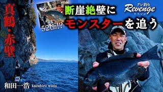 和田一浩のグレ釣りリベンジ編 真鶴の断崖絶壁にモンスターを追う