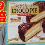 超巨大なチョコパイが実在した!!