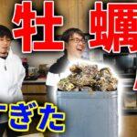 【驚愕】一斗缶に詰め込まれた牡蠣を買ってみた!