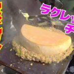 ラクレットチーズもんじゃを作ってたら大事故が起きた・・・