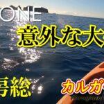 【南房総】カヤックで海釣り♪意外な大物が釣れましたとさ【カヤック】