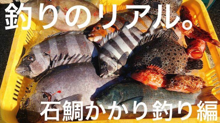 俺が本当の釣りを見せてやりますよ。(三浦半島・剣崎松輪の石鯛かかり釣り編)