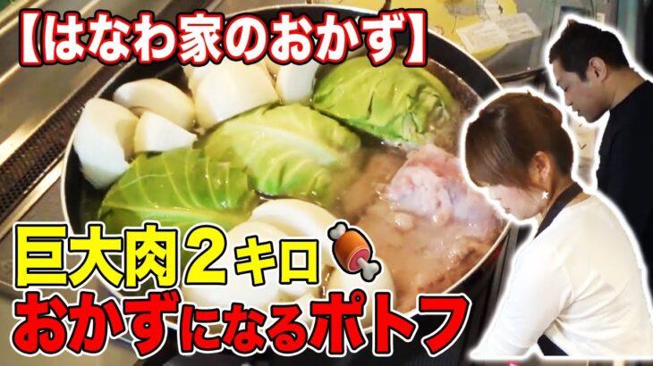【はなわ家のおかず】巨大肉2キロ!ママ特製「おかず」になるポトフ【飯テロ】【空腹時閲覧注意】