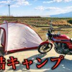コツコツ修理してきた古いバイクで自給自足のソロキャンプ行ってみた!!